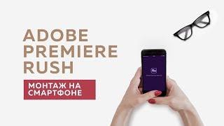 Adobe Premiere Rush - монтаж видео на смартфоне | Обзор