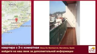 preview picture of video 'квартира в продаже с 3-х комнатная в Olesa De Montserrat, Barcelona'