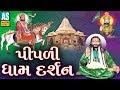 Pipalidham Darshan Full Story || Shree Ramdevpir Mandir || Pipalidham No Mahima