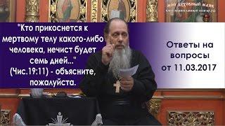 """""""Кто прикоснется к мертвому телу какого-либо человека, нечист будет семь дней...""""  (Чис.19:11)"""