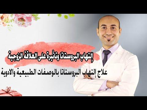 A prostatitis kezelése amely tablettákat