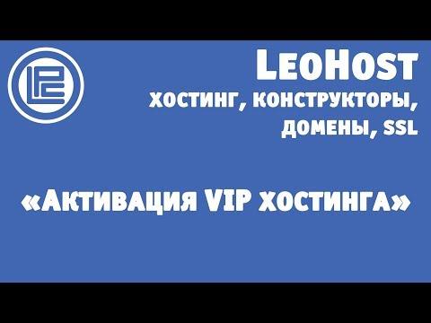 Активация VIP хостинга от LeoPays