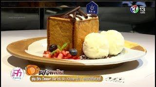 แจ๋ว | ร้าน Brix Dessert Bar โซน My Kitchen ชั้น 4 สยามดิสคัฟเวอรี่ | 16-05-61 | Ch3Thailand