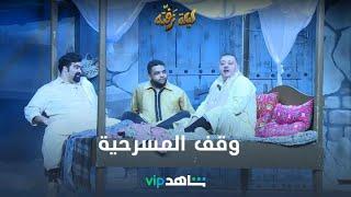 خالد المظفر طلع عن النص في ليلة زفته .. والبلام وقف المسرحية تحميل MP3
