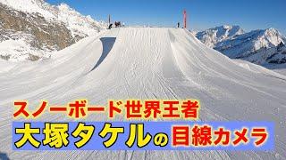 【目線カメラ】体感してください!海外の20m超のジャンプの目線!景色が半端なくキレイなスキー場で、トッププロが見てる景色はこんなに凄い!!【大塚タケル】