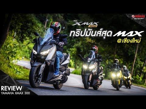 [Yamaha Trip] – Yamaha XMAX300 ทริปมันส์สุด MAX @ เชียงใหม่