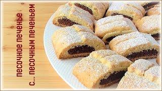 Рецепт песочного печенья с ...  песочным печеньем