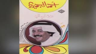 تحميل و مشاهدة Maddt Ly EL Yadd أحمد الجميري - مدت لي اليد MP3
