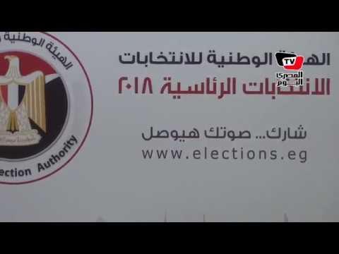تعرف علي موعد بدء التصويت في الانتخابات الرئاسية المصرية
