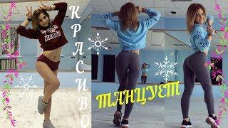 Крутит Попой | Красиво Танцует # 71 | Красивая Тася Мини | Секси Девушка