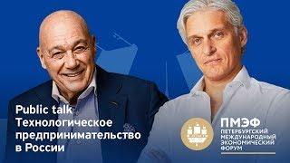 Олег Тиньков и Владимир Познер — беседа о технологическом предпринимательстве, ПМЭФ-2018, 25 мая - YouTube