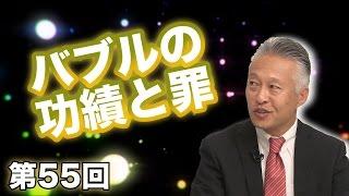 第55回 バブルの功績と罪 〜問題は土地担保融資制度〜