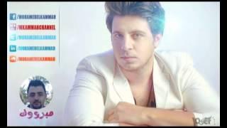 تحميل اغاني مش من حقي - أغنية جديدة لمحمد قماح .. Mohamed El Kammah MP3