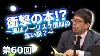 第60回 衝撃の本!? 〜実はノーリスク信仰の言い訳?〜