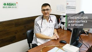 Пневмония: диагностика и лечение