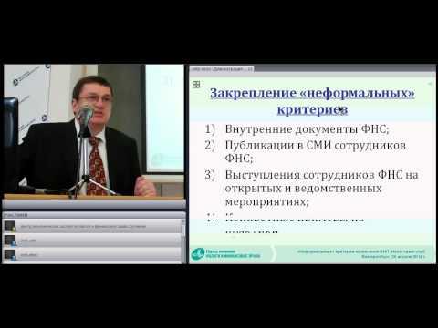 Еще раз о неформальных критериях в назначении выездных налоговых проверках. А.В.Брызгалин