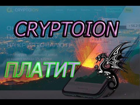 Cryptoion отличный проект с доходом 5% в день