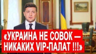 Обращение президента Зеленского от 26 марта 2020