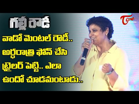 Director Nandini Reddy Funny Speech at Gully Rowdy Press Meet | Sundeep Kishan | TeluguOne Cinema