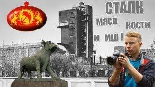 """Сталк с МШ. Полузаброшенный Мясной Завод """"Самсон"""""""