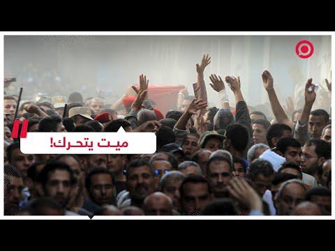 في مصر حادث مثير .. النعش يتحرك والميت يتحرك