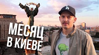 Месяц в Киеве. Впечатления