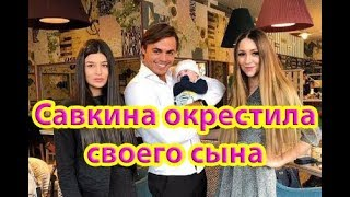 ★ Алена Савкина окрестила своего сына ★ Дом 2 новости - Раньше эфира на 6 дней ★