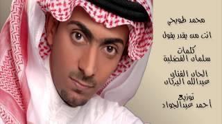 مازيكا محمد طويحي - انت من يقدر يقول (النسخة الأصلية) تحميل MP3
