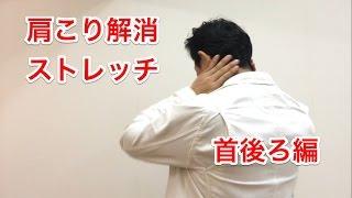 肩こり・首こりを解消するストレッチ 後頭部・眼の疲れからの首こり解消編