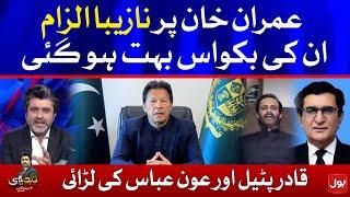 Fight Between Qadir Mandokhail and Oun Abbas   Allegation against PM Imran Khan   Tabdeeli