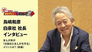 鳥嶋和彦 白泉社社長 まんが家が「出版社とまんがを作る」 メリットは?(後編) インタビュー フルver