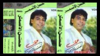 تحميل و استماع Hasan El Asmar - HABENA / حسن الأسمر - حبينا MP3