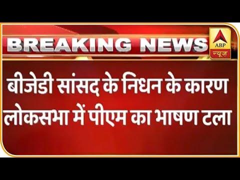 PM Narendra Modi's Speech Postponed In Lok Sabha | ABP News