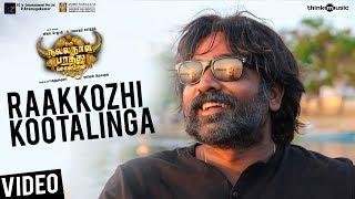 Download Youtube: Oru Nalla Naal Paathu Solren | Raakkozhi Kootalinga Video Song | Vijay Sethupathi, Gautham Karthik
