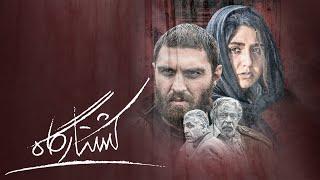 Film Koshtargah, Full Movie | فیلم سینمایی کشتارگاه ,کامل