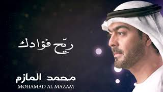 محمد المازم - ريّح فؤادك