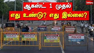 Breaking : ஆகஸ்ட் 1- முதல் எது உண்டு ? எது இல்லை ?   #LockDown #TamilNadu  To Know the Live and Breaking news at the earliest on your convenience we are here to serve you. #SathiyamNews Subscribe - https://bit.ly/2YlKFPW We are committed to give  neutral and unbiased news. Preferred as righteous makes us to stand with maximum views among News headlines. Thank you for your support and patronage. Sathiyam Android App : https://play.google.com/store/apps/details?id=com.sathiyamtv  Sathiyam iOS App https://apps.apple.com/in/app/sathiyam-tv-tamil-news/id1445003340  Sathiyam Live News is streaming for 24x7 that tends to bring you all the updates on Latest News and Breaking News happening in and out of Tamil Nadu. All new International News, Kollywood Updates, Cinema News and Trending World News, Sports News, Economic News and Business News do hit the red subscribe button and follow us.   Sathiyam TV is 24 X 7 Tamil news & current affairs channel headquartered at Royapuram in Chennai and is run by Sathiyam Media Vision Pvt Ltd.   You Can also follow us @ Facebook: https://www.fb.com/SathiyamNEWS  Twitter: https://twitter.com/SathiyamNEWS Website: https://www.sathiyam.tv Google+: https://google.com/+SathiyamTV Instagram:  https://www.instagram.com/sathiyamtv/  About Sathiyam News : Sathiyam also offers news based investigative shows such as Urakka Solvoem, Kuttram Kuttramae, discussion shows such as Sathiyam Saathiyamae, Kelvi Kanaigal & Adaiyaalam, public interest shows such as Pasumarathaani, Ivar Yaar, Uzhavan & Urimai Kural, satirical shows such as Mic Mayaandi and history based shows such as Varalaattril Indru & Varalaaru Pesukirathu. We as a company have passion to reach out to the Tamil speaking population world over with the honest and responsible presentation of news and current affairs that reflects the true spirit of journalism and reported with authenticity, clarity and definitive conviction. We believe that a decision made by individuals in the society who have access to information that is truthful and unbiased has the potential to impact and change the society at large. All the broadcasts of Sathiyam Television will express news in a manner that is true, integral, understandable and devoid of sensationalism or slander of any kind. All broadcasts of Sathiyam Television have a singular focus of arming the viewer with the truth that would empower them to make a decision by themselves. This change we believe in turn will prepare our Nation to face the reality of truth and motivate its citizens to operate based on their individual decision.  Sathiyam is aiming to become a strong and competitive channel in the GEC space of Tamil Television scenario. Sathiyam's biggest strength is its people. The channel has some of the best talent on its rolls. A clear vision backed by the best brains gives Sathiyam a clear cut edge in the crowded Tamil TV landscape.  As for DTH, Sathiyam is available in all leading DTH & other OTT  platforms  Sathiyam TV is also available for viewership in the Bangalore, Mysore, Hubli & Dharwad areas of Karnataka and in Mumbai & Kolkata through terrestrial means, apart from a 24X7 web streaming at www.sathiyam.tv  Sathiyam has also ventured into offering media based vocational education and training through its educational arm, Sathiyam Academy. Apart from these, Sathiyam runs a matrimonial service by the name MY BEST COMPANION.  Tamil news, Covid19 Live Updates, Today Tamil News, Headlines Today, Morning Headlines, Tamil Headlines Today, Morning Headlines Today, Sathiyam Headlines, Sathiyam News Headlines, Today Headlines, Tamil Headlines News, Tamil News Headlines, Sathiyam News Morning Headlines, இன்றைய தலைப்புச் செய்திகள், சத்தியம் தலைப்புச் செய்திகள், சத்தியம்  காலை தலைப்புச் செய்திகள், Covid19 updates India,Covid19, vijayabaskar latest press meet, Beela Rajesh latest press meet, lockdown details, after June 30, lockdown extension updates, Modi lock down India, India corona details, USA corona updates, global Covid19 updates, India lock down news latest news, India vs China, lock down   Covid19,தலைப்புச் செய்திகள்,Tamil Headlines Today,Today Headlines in Tamil,Covid19 News Update, news today, காலை செய்திகள், இன்றைய செய்திகள், Morning News, Sathiyam news live, today morning news,  Sathiyam news, Sathiyam news live in Tamil, Sathiyam news today,  today Sathiyam news, today news tamil,  Sathiyam live, Sathiyam news tamil | news live tamil,  Sathiyam live news,  Sathiyam tv live, today headline news in tamil,  tamil news live, today news tamil Sathiyam, Sathiyam news live tamil