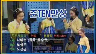 나미춘 윤태진 - 춘TEN만상 (2019 설 레전드 더 테러 라이브)