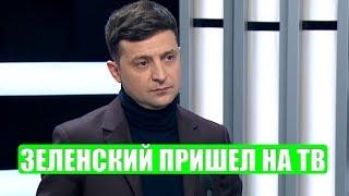 СРОЧНО! Зеленский пришел на ТВ и дал эксклюзивное интервью