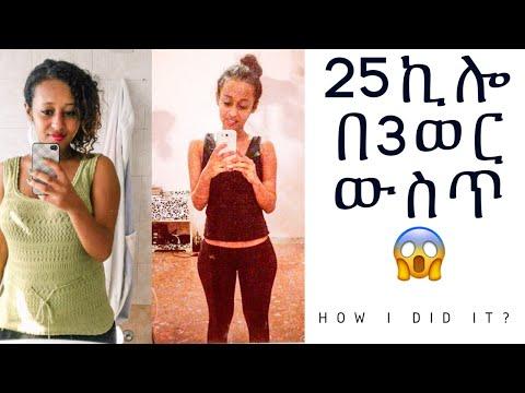 ጤናማ ውፍረት አቀናነነስ ዘዴዎች በአጭር ግዜ!! WEIGHT LOSS TIPS IN AMHARIC