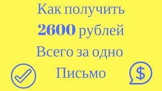 Как получить 2600р  с одного письма по партнерке Андрея Цыганкова
