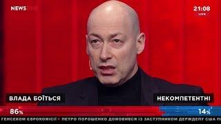 Гордон: Эта страна зека схавала, и в итоге на ключевые посты в украинской власти пришли агенты ФСБ
