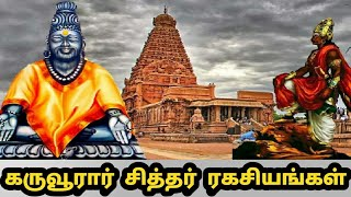 Karuvurar Siddhar | சித்தர்களை தேடி ஒரு பயணம் |Tamilnavigation