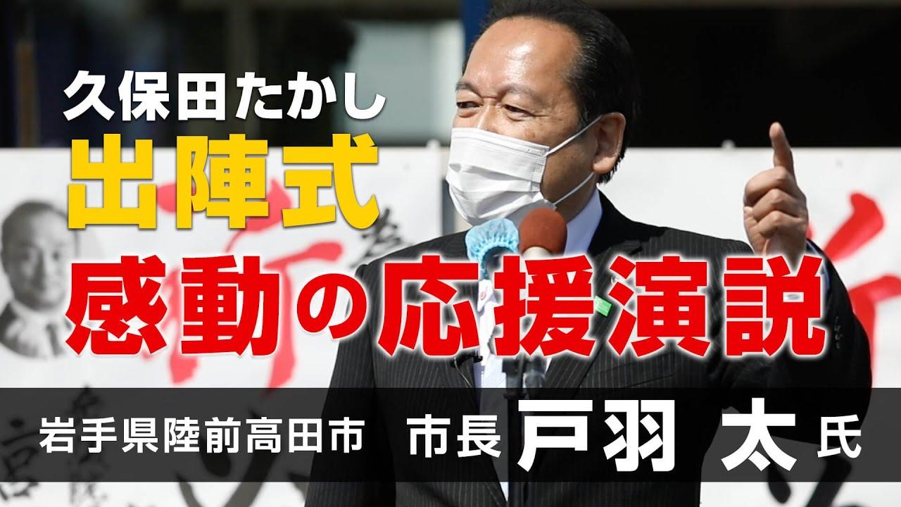 久保田たかし出陣式|応援演説|陸前高田市戸羽市長