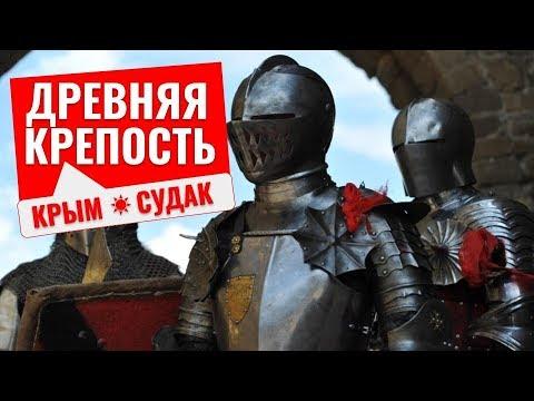 💀 Крым #4 Судак Генуэзская крепость 🎷 Музыкальный Коктебель Фестиваль Джаз пати