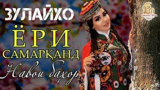Зулайхо Махмадшоева - Чироқчи бача 2019 | Zulaykho Mahmadshoeva - Chiroqchi bacha 2019