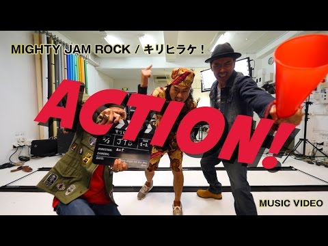キリヒラケ! / MIGHTY JAM ROCK