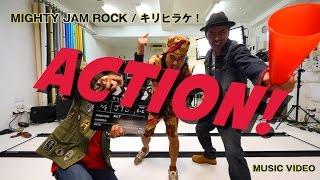 キリヒラケ! / MIGHTY JAM ROCK
