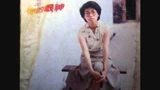 蔡琴 - 恰似你的溫柔 / Just Like Your Tenderness (by Tsai Chin)