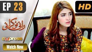 Pakistani Drama   Rani Nokrani - Episode 23   Express TV Dramas   Kinza Hashmi, Imran Ashraf